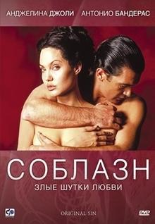 Соблазн - Original Sin (2001) HDRip