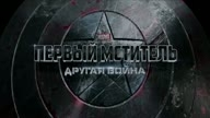Первый мститель: Другая война - Captain America: The Winter Soldier (2014) Trailer